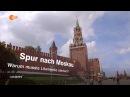 Московский след документальный фильм ZDF. Перевод