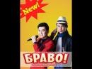 Браво кыргыз кино полная версия