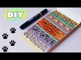 DIY: РИСУЮ Яркая страничка АФРИКАНСКИЕ МОТИВЫ ♥ Идеи для артбука, лд ♥ Дудлинг ♥ Tribal Print