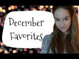 December Favorites Фавориты Декабря