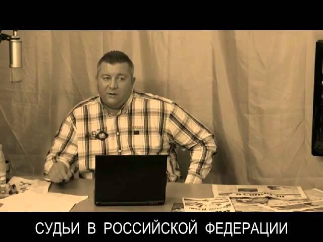 СУДьИ В РОССИйСКОй ФЕДЕРАЦИИ (А.В.Канивец).