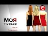 «Моя правда». «ВИА Гра»: Передозировка (Фильм 2) (Телеканал «СТБ», 2011 г.)