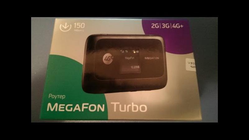 Мобильный роутер MegaFon MR150-2 отвязка от оператора.