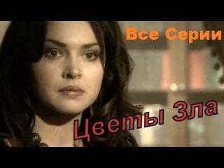 Цветы зла сериал смотреть онлайн боевики 2015 русские сериалы русские 2015 криминал