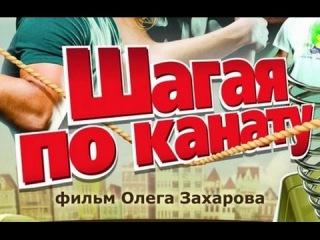 Шагая по канату 2015 комедии 2015 русские комедии 2015 в хорошем качестве