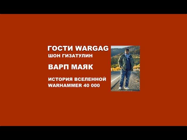 Гости Wargag Либрариум - Древние истоки вселенной 40к ВМ 82
