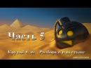 Крутой Сэм - Разборки в пустыне 5 (Serius Sam 3)