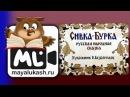 Сивка-Бурка. Русская народная сказка для детей