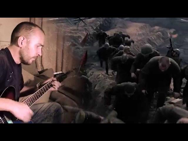 И вновь продолжается бой - Советские (Егор Летов гитара кавер аккорды бой)