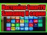 Настройка Smart TV и IPTV на телевизорах Samsung H серии
