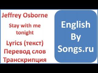 Jeffrey Osborne - Stay with me tonight (lyrics + перевод и транскрипция слов)