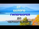 Гиперборея от Белого до Черного моря. Часть 1. Река Паук.  Тайна Волчьих ворот
