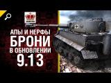Апы и нерфы брони в обновлении 9.13 - от Homish [World of Tanks]