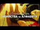Игра Agatha Christie The ABC Murders 2016 Прохождение с переводом на русский язык.