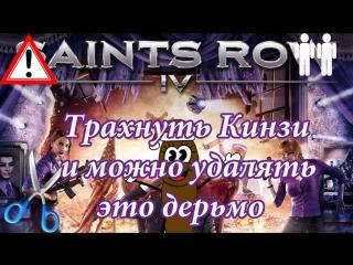 Saints Row 4 - Трахнуть Кинзи и можно удалять это дерьмо