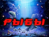 Рыбы Гороскоп на неделю 23-29 ноября 2015