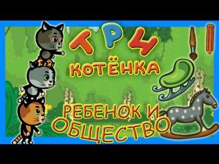 """Три котенка Все серии, Сборник серий """"Ребенок и общество"""""""