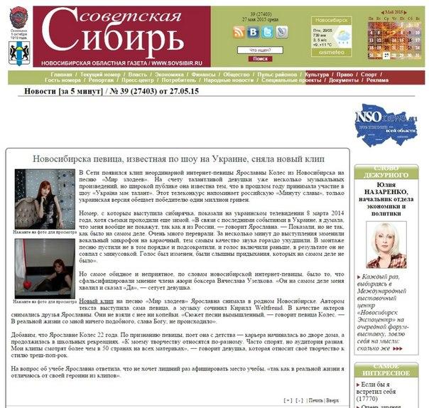 новости новосибирска сегодня