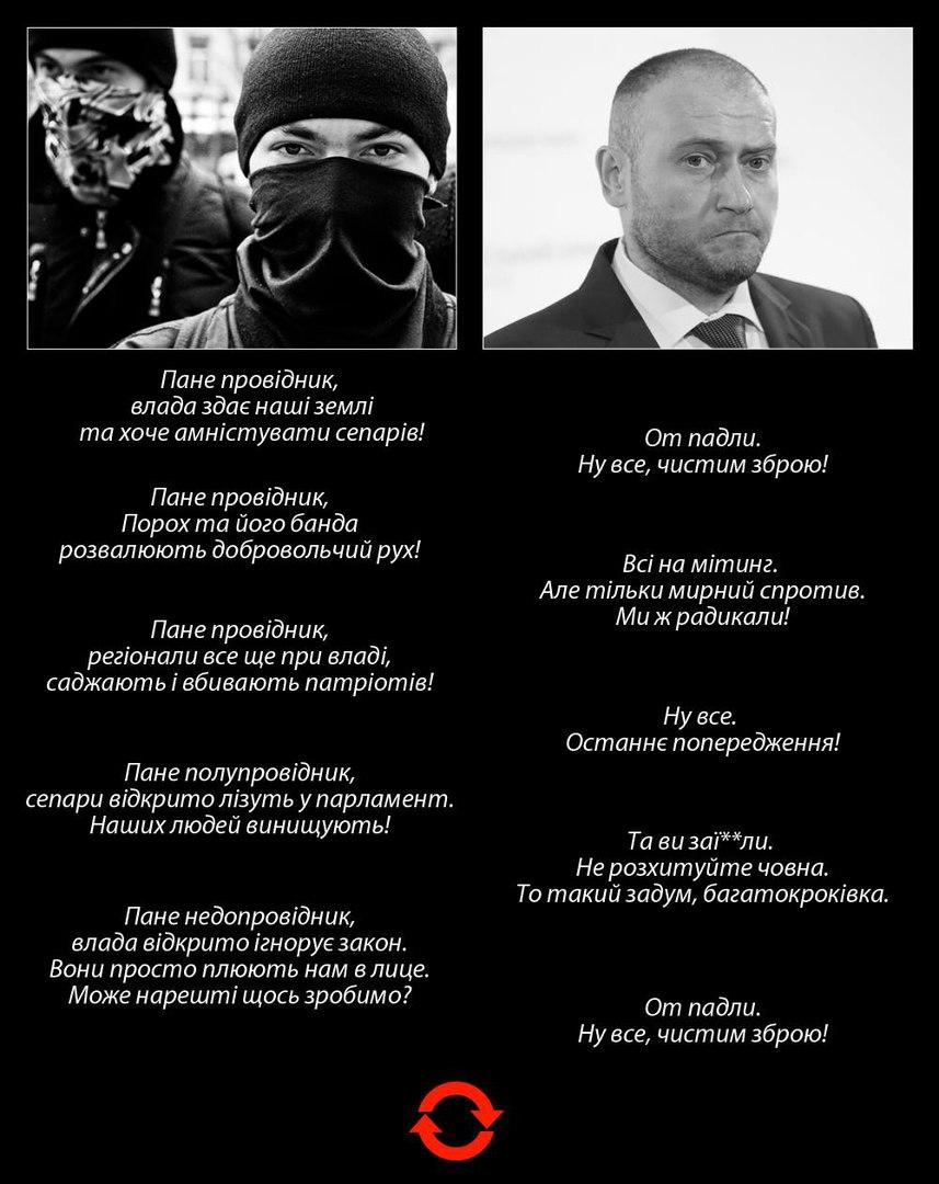 """Ярош хочет действовать политическими методами, а """"Правый сектор"""" - революционными, - лидер политсилы Тарасенко - Цензор.НЕТ 8727"""
