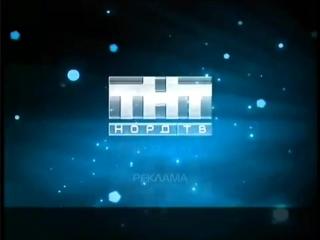 Все рекламные заставки (ТНТ-Норд-ТВ)