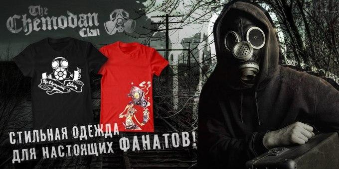 odezhda-chemodan-clan-banner