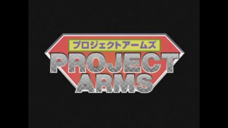 NBFO Проект Супер-руки Project Arms - 12 Серия micola777 Eva » Freewka.com - Смотреть онлайн в хорощем качестве