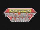 NBFO Проект Супер-руки Project Arms - 12 Серия micola777 Eva