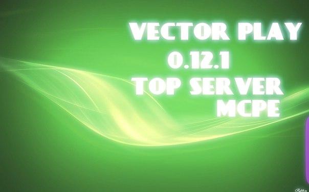 Сервер VectorPlay