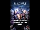 Люди Икс Апокалипсис (2016) фильм кино смотреть k.lb brc fgjrfkbgcbc abkmv rbyj cvjnhtnm