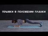 5 минут для плоского живота [Workout _ Будь в форме]