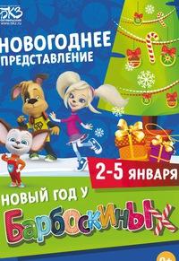 НГ у Барбоскиных*2-5 января 2016* БКЗ