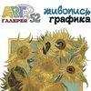 Нижегородская Галерея Искусств ART52