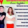 Тренинги, ораторское искусство в Мурманске
