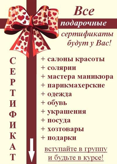 Псков сертификат в подарок 77