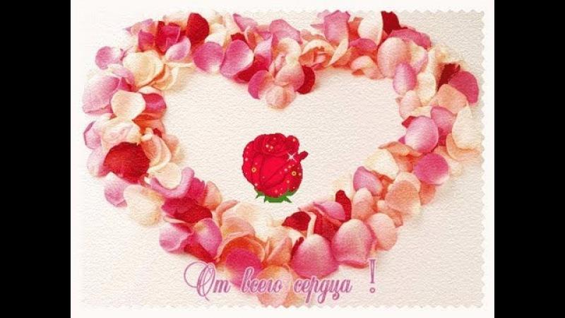 САМОЕ НЕЖНОЕ видео! С ДНЁМ ВСЕХ ВЛЮБЛЁННЫХ! With Valentine's Day! » Freewka.com - Смотреть онлайн в хорощем качестве