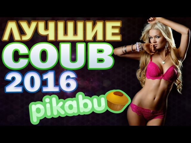 ЛУЧШИЕ COUB 'ики по версии Pikabu
