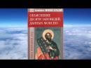 святитель Николай Сербский - Объяснение десяти заповедей, данных Моисею