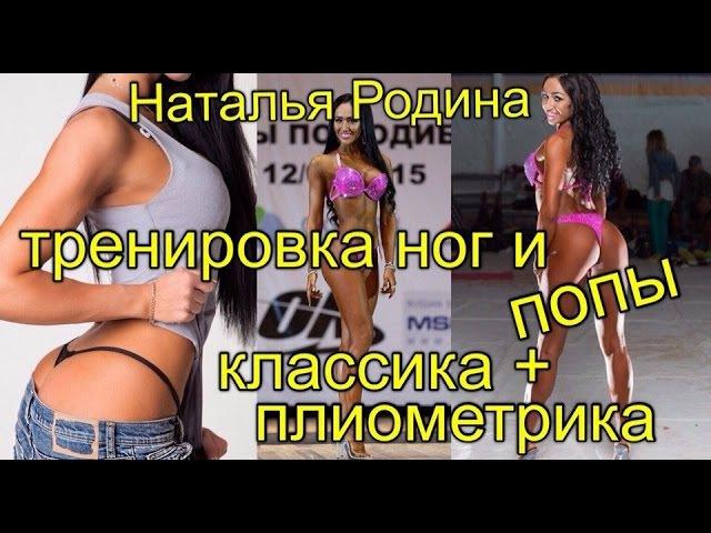 Наталья Родина - тренировка ног и ягодиц (классика плиометрика) @StepGym2015