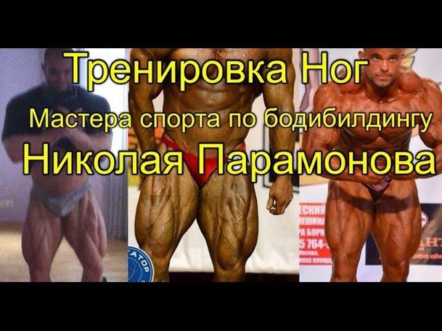 Николай Парамонов (Бодибилдинг 100кг) Тренировка Ног @StepGym2015 Домашняя Качалка