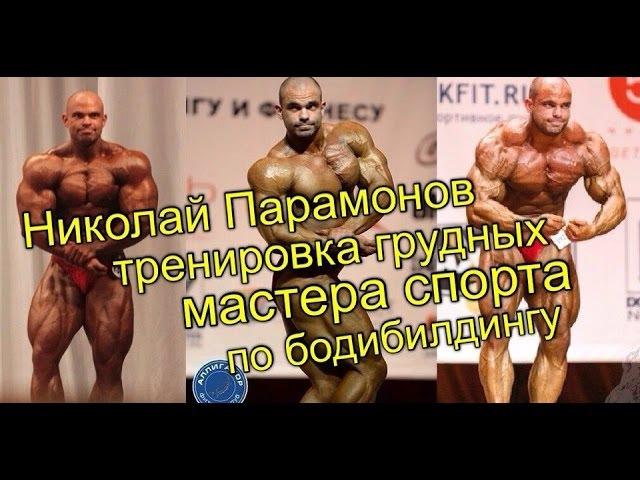 Николай Парамонов (Бодибилдинг 100кг) Тренировка Грудных @StepGym2015 Домашняя Качалка