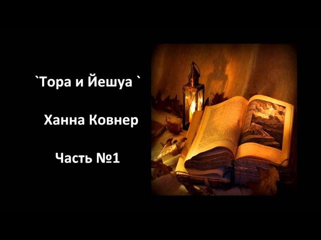`Тора и Йешуа ` ~ Ханна Ковнер 1 часть