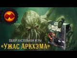 Ужас Аркхэма - обзор от