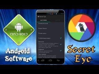 Скрытая камера для Android - Secret Eye