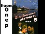 Бандитский Петербург 5 сезон 2 серия из 5