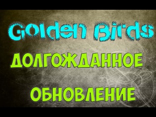 Golden Birds лучшее обновление от 20.11.2015 СМОТРЕТЬ ВСЕМ этого ждали все участники
