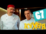 Кухня 4 сезон 7 серия