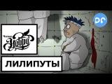 Честер (Небро) - Лилипуты