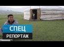 Монголия. Степной путь. Специальный репортаж Анны Афанасьевой