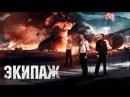 Экипаж - Официальный трейлер HD