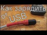 Как зарядить телефон Nokia от USB  How to charge ur phone from USB